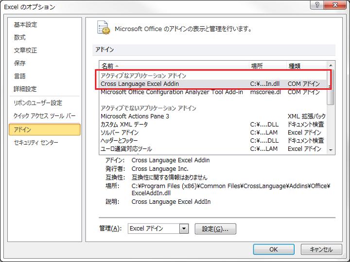 [アクティブなアプリケーションアドイン]にCross Languageアドインが表示されている例(正常)