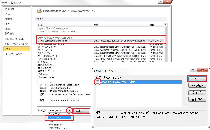 [アクティブでないアプリケーションアドイン]にCross Languageアドインが表示されている場合の設定変更