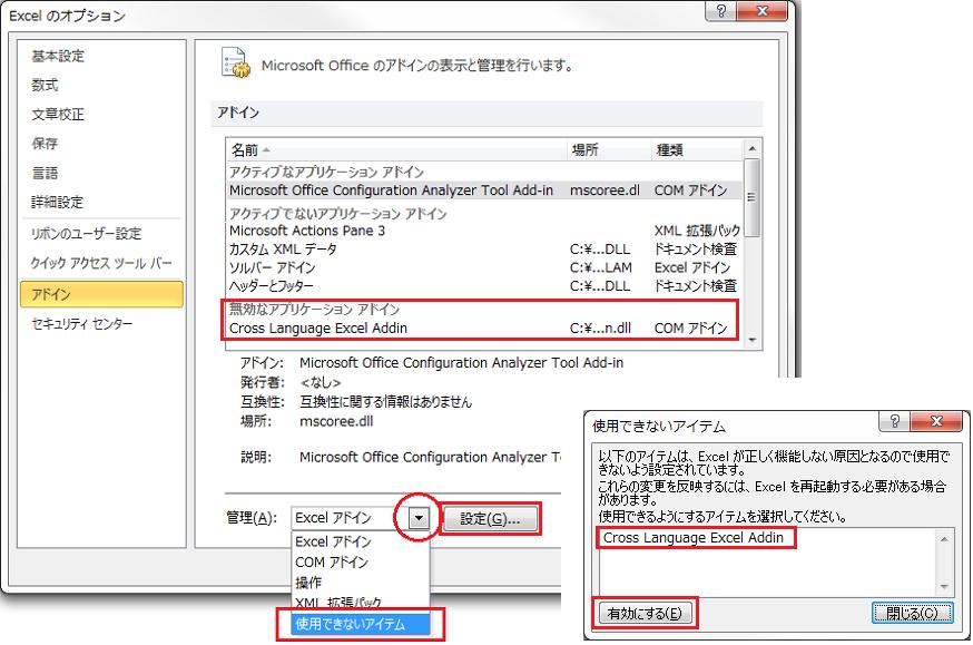 [無効なアプリケーションアドイン]にCross Languageアドインが表示されている場合の設定変更