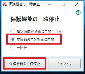 本製品の再起動後に再開、保護機能の一時停止をクリック