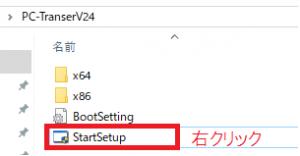 StartSetup.exeを右クリック