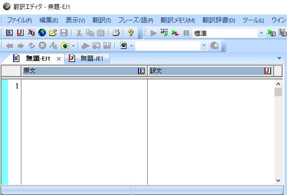 翻訳エディタが正常に開けば設定完了です。