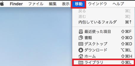Finderから[移動]-[ライブラリ]の順にクリック