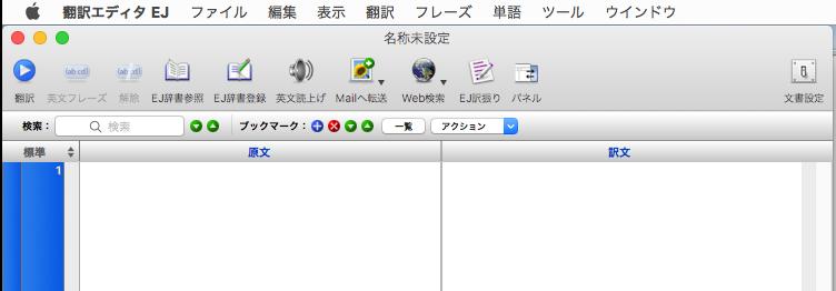 翻訳エディタEJを開いて、終了