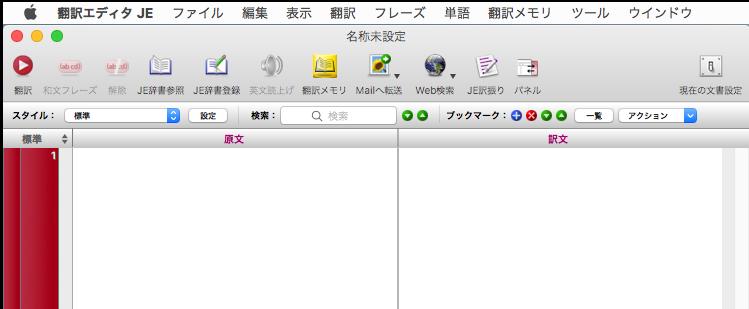 翻訳エディタJEを開いて、終了