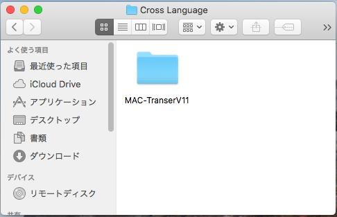 [MAC-Transer]フォルダを表示