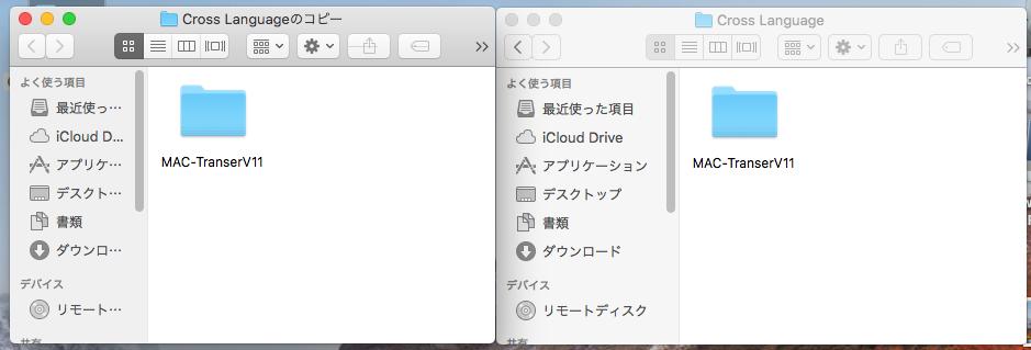 デスクトップの[CrossLanguageのコピー]フォルダとライブラリの[CrossLanguage]フォルダを同時に開いた状態