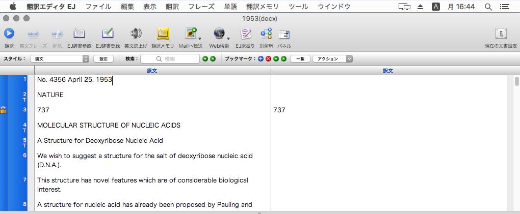 翻訳エディタの原文にテキストが貼り付く