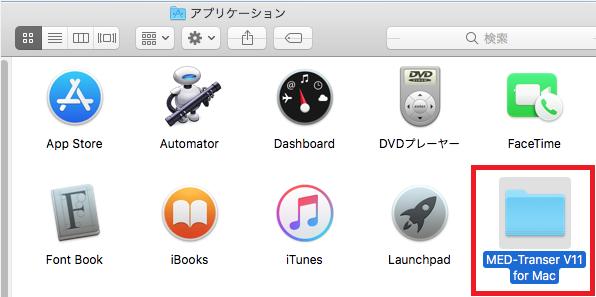[MED-Transer V11 for Mac]をゴミ箱に入れる