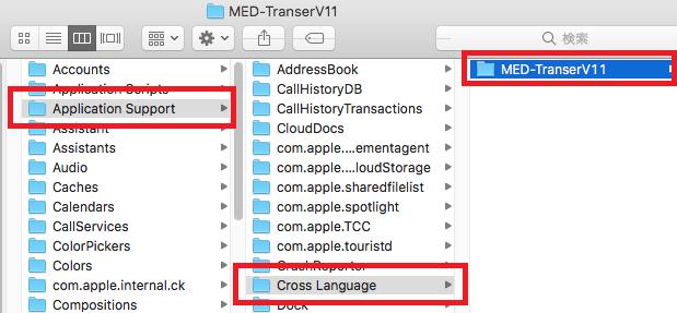 [Application Support]-[Cross Language]の順に移動し、[MED-TranserV11]を右クリックし[ごみ箱へ捨てる]を実行