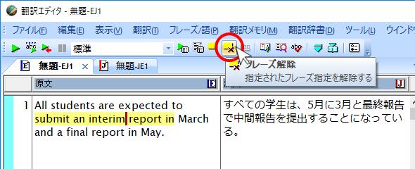 指定したフレーズを解除するときは、フレーズ指定した場所をクリックしてカーソルを置き、「フレーズ解除」ボタンをクリックしてください