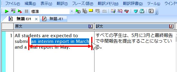 """文のかたまりである """"an interim report in March"""" をドラッグして選択し"""