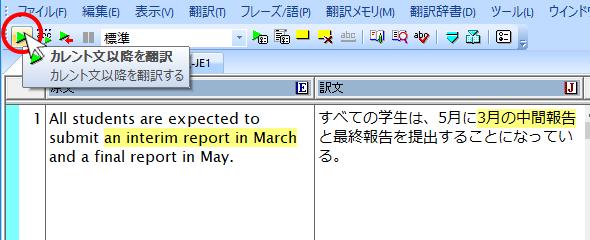 翻訳すると、フレーズ指定した部分がまとまって訳されます