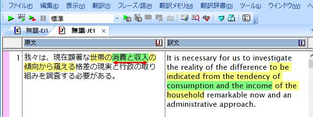 """「世帯の """"消費と収入"""" の傾向」であると明示するため、すでに黄色くフレーズ指定されている内側にフレーズを指定しました。二重にフレーズ指定された箇所は緑色で表示され、訳にも反映されました"""