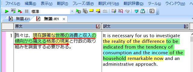すでにフレーズ指定した部分を覆うようにさらにフレーズ指定してみました。この例では訳は変わりませんが、複雑な文の構造を明確にする例としてご覧ください