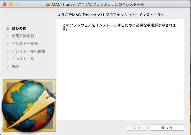 デスクトップから実行すると、インストールが進行します