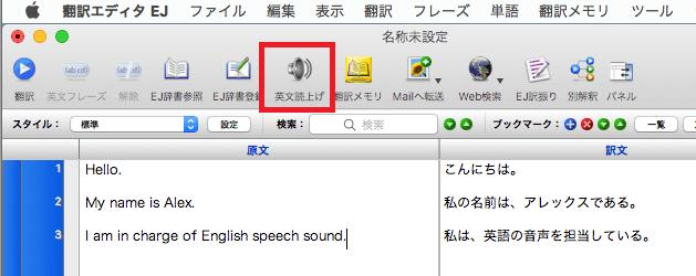 [翻訳エディタ]を開き、英文を入力し、[英文読み上げ]をクリック。男性の声で読み上げが実行されるか確認