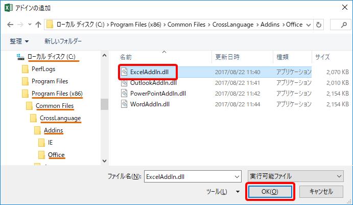 32ビットアプリケーションにExcelのアドインを手動で追加する場合