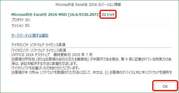Excelのバージョンをご確認ください。この画像は32ビットの例です