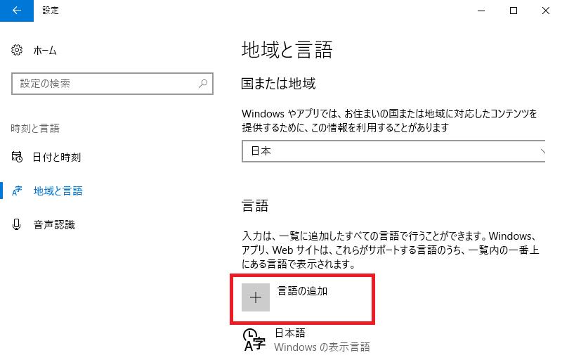 [言語の追加]をクリック