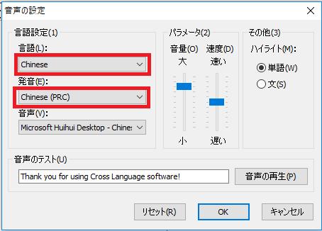 [言語]がChineseになっているのを確認して[OK]で閉じます