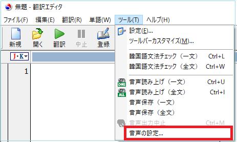 [ツール]>[音声の設定]をクリック