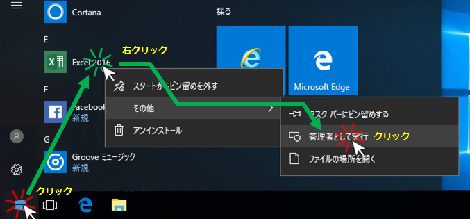 [Excel 2016]を右クリックし、[管理者として実行]