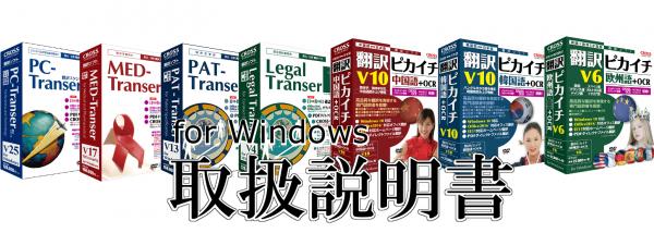 Windows版翻訳ソフト・取扱説明書