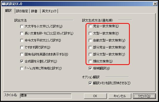 方法1: [翻訳]>[翻訳設定]>[翻訳]>[訳文生成方法]にて 「機械翻訳」以外のチェックを全て外します