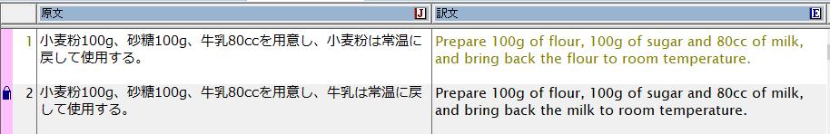元の文に訳を反映しました。修正した行はロックがかかります