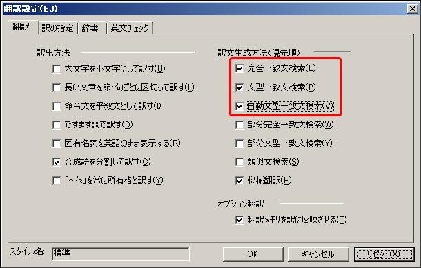 [翻訳]メニュー>[翻訳設定]>[翻訳]タブ>[訳文生成方法(優先順)]にて「自動文型一致文検索」をチェックします
