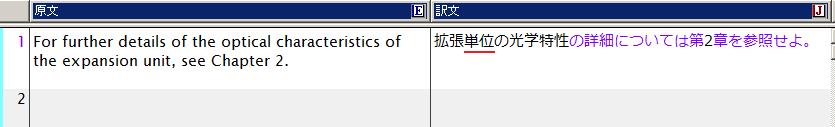 機械翻訳部分で「拡張単位」と訳出されたため「拡張ユニット」と訳語変更したいのですが、この状態では訳語変更できません