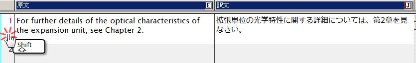 Shiftキーを押しながら文番号をクリックすると、翻訳メモリを使わない通常の機械翻訳を実施します