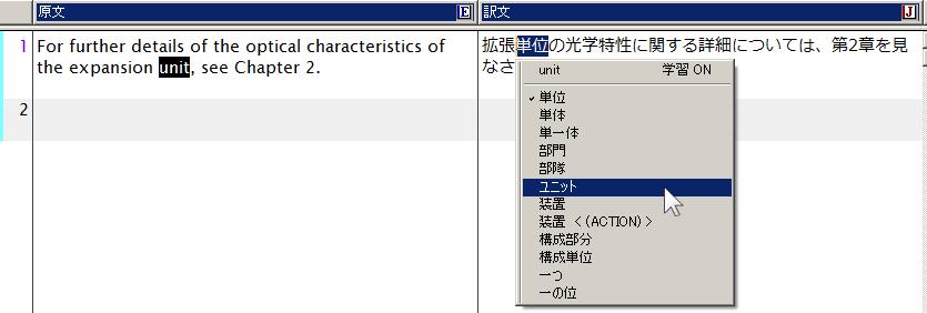 機械翻訳された分は訳語対応されています。ここで訳語変更やユーザー辞書登録を行います