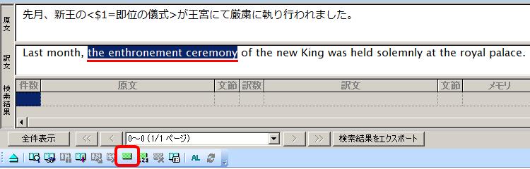 原文でタグ指定した箇所に相当する訳文の位置をタグ指定します