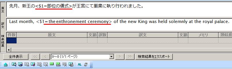 原文と訳文にタグ指定を行うことで、変化する箇所を明示しました