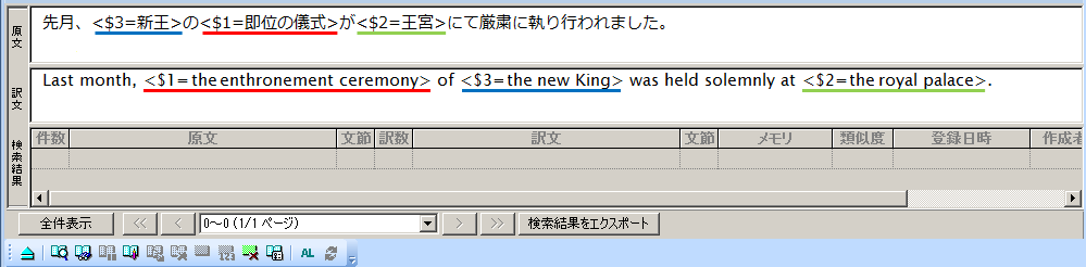 文中のタグの並びは自由ですが、原文と訳文でタグ番号が一対一で対応している必要があります