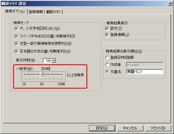 [翻訳メモリ]メニュー>[設定]>[検索オプション]タブにて 「一致率」のスライドを70%から50%に変更します つまみをドラッグするか、付近をクリック後にキーボードの← →キーでも変更できます