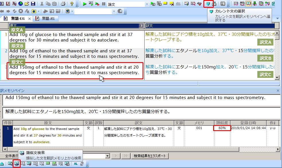 一致率を下げたことにより、先ほどは検索できなかった翻訳メモリがマッチするようになった例。 翻訳メモリペインで確認すると類似度が60%であることがわかります