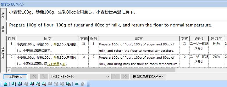 類似文検索で複数の文が候補として検索された例。より好ましい訳文をダブルクリックして訳文エリアに移動させ、適宜修正して「対訳文確定」してください