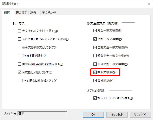 翻訳設定の「翻訳」タブで、翻訳メモリの細かな使用方法を設定可能です。ここでは「類似文検索」にチェックを入れます。
