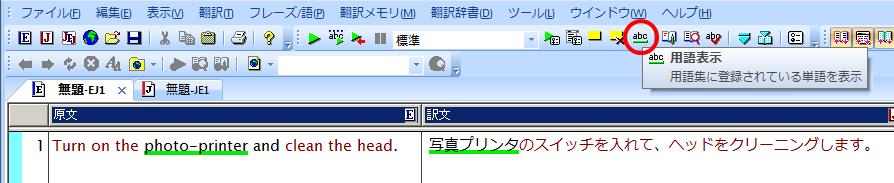 用語集指定した辞書で翻訳された訳語がある場合、見出し語と訳語は緑の下線で強調表示されます。