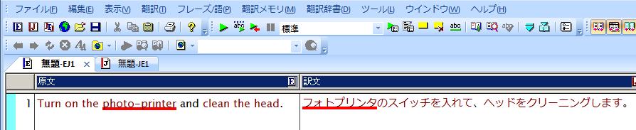 用語集指定した辞書に存在する語が文中にあり、その辞書が翻訳に使用されていない場合、見出し語と訳語は赤の下線で強調表示されます。
