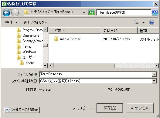 Transerにインポートするため、csv形式で保存します