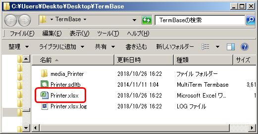 Excel形式のファイルが抽出されます