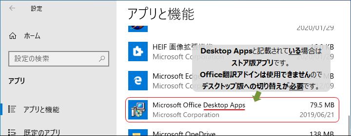 ストアアプリ版。 アドインを使用するにはOfficeアプリケーションをデスクトップ版に入れ替える必要があります