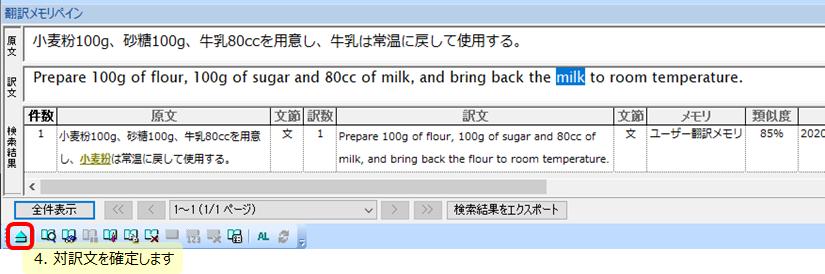 最後に「対訳文を確定」ボタンを押すことで、取り込んだ元の文が上書きされます