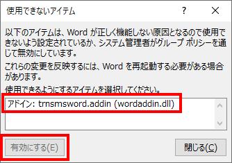 「使用できないアイテム」の内容を確認してください(Windows10・Wordの場合)