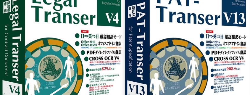 PAT-Transer V13 Legal Transer V4