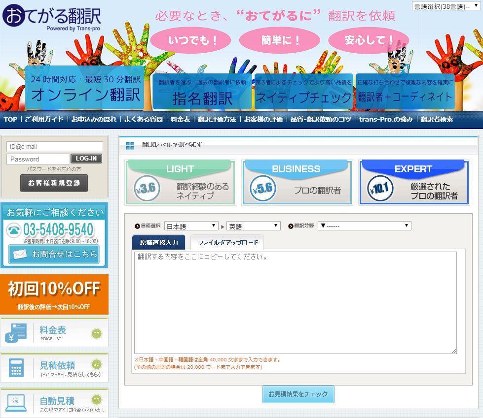 otegaru-honyaku-top-image